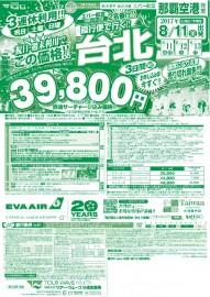 8月11日発 3連休利用 台北39,800円