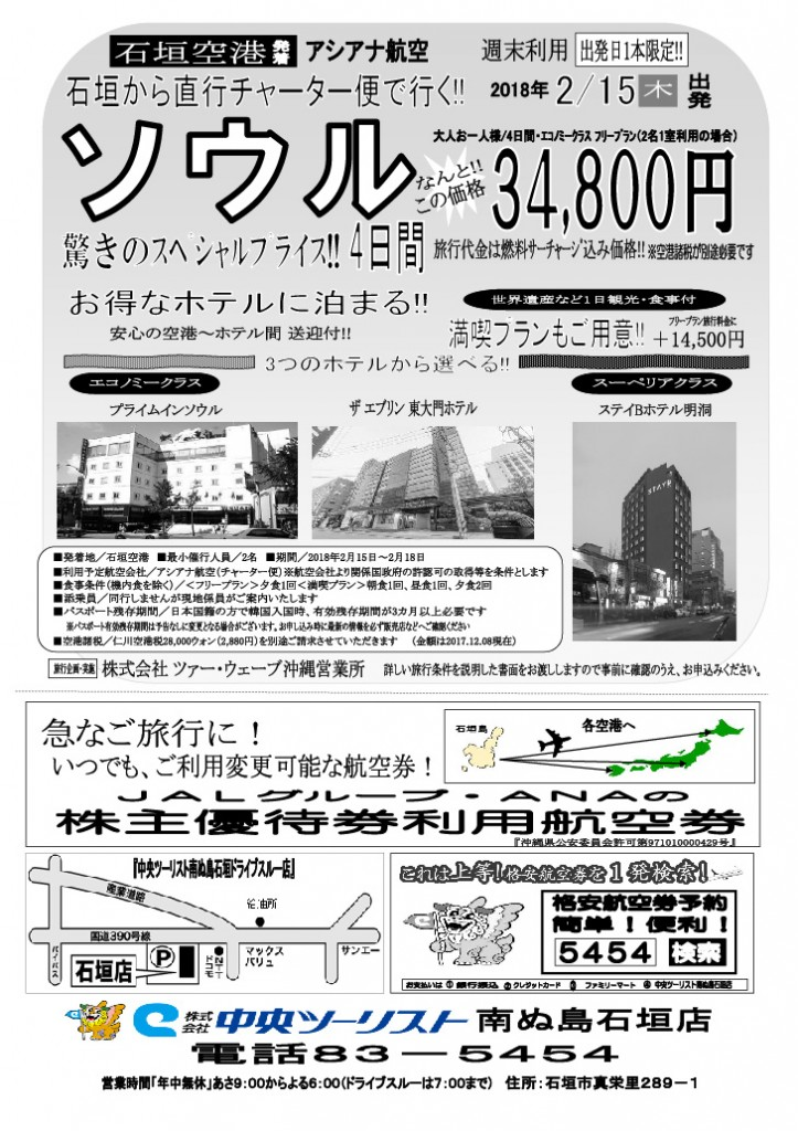 オートFAX(石垣発着ソウル)
