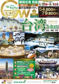 ゴールデンウィーク エバー航空利用 台湾 3・4日間 4/28(土)~5/4(金)発