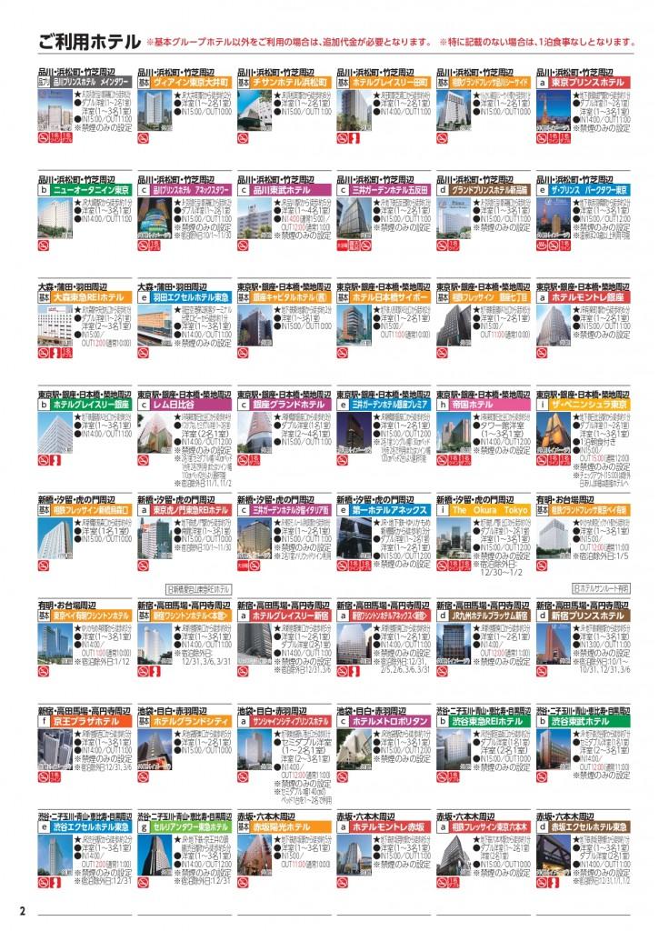 2020年下期あなたと東京・横浜・箱根(10-3月)<那覇発>パンフレットデータ_page-0002
