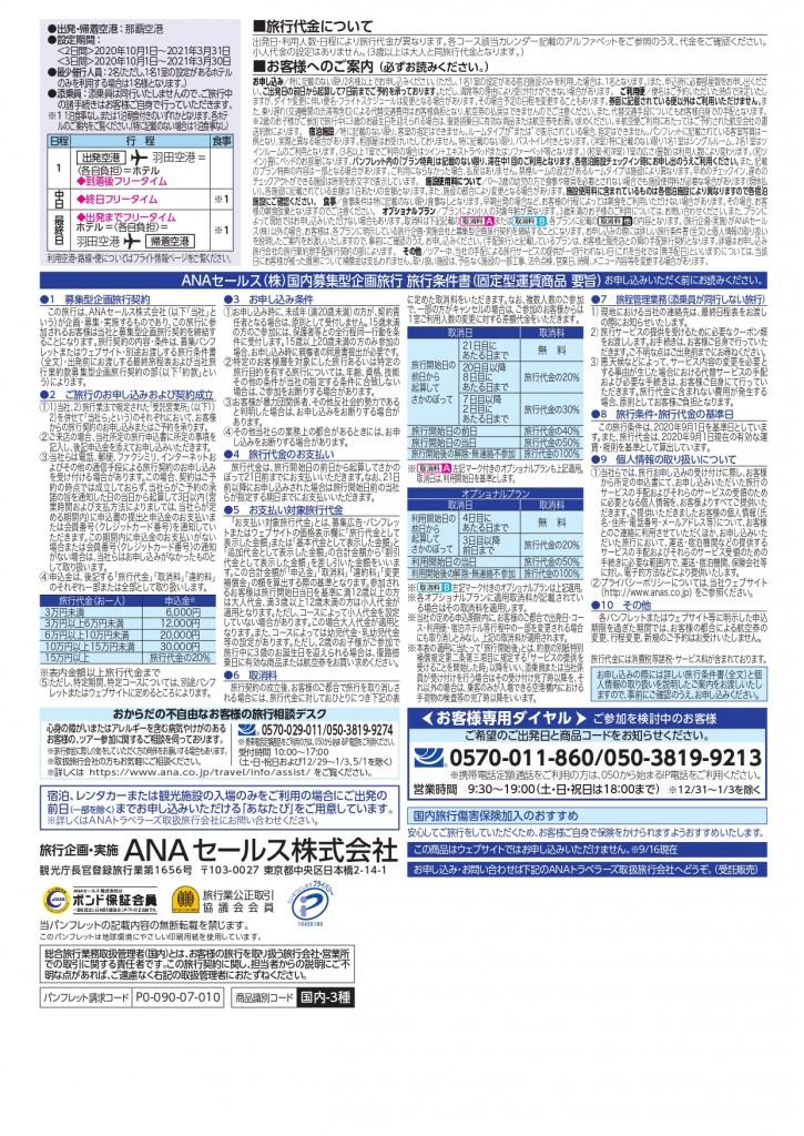 2020年下期あなたと東京・横浜・箱根(10-3月)<那覇発>パンフレットデータ_page-0006
