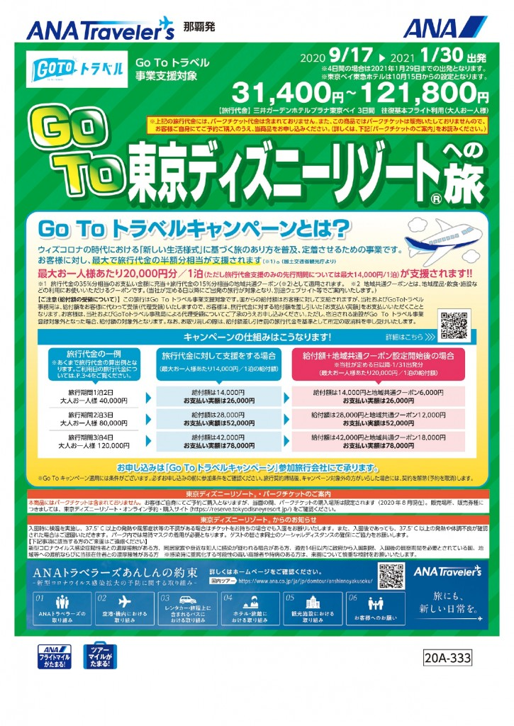 GO TO 東京ディズニーリゾートへの旅 那覇発|国内旅行(ツアー)|ANA SKY WEB TOUR_page-0001