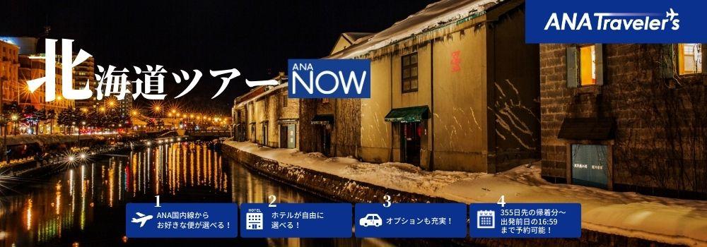 北海道NOW1