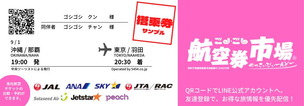 航空券市場へのリンク