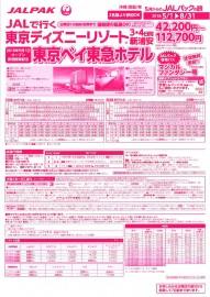 JALで行く東京ディズニーリゾート新浦安<東京ベイ東急ホテル>3日間(NU1321F)