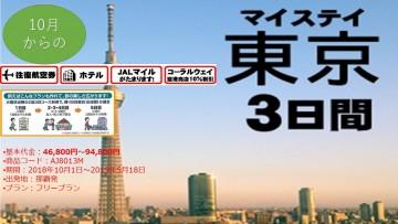 JTAP マイステイ  東京3日間 2018/10/01~2019/05/18