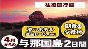 JTAP ホテルパック 与那国島2日間 往復直行 2018.04/01~2018.11/23