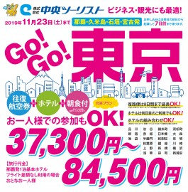 7月からの 那覇発 GO!GO!  東京 2日間・3日間・4日間 2019/07/1~2019/11/23