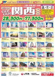 GO!GO! 関西 2日間・3日間・4日間  2018.4/20~10/31