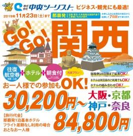 6月からのGO!GO ! 大阪 2日間 3日間 2019/6/14~11/23