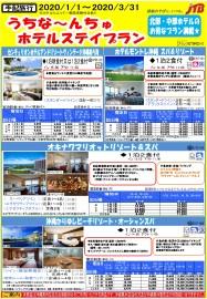 うちな~んちゅ ホテルステイプラン 北部・中部ホテルのお得なプラン満載 2020年1月1日~2020年3月1日