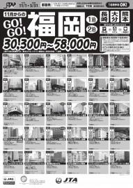 11月からの GO!GO! 福岡 1泊 2泊 2019/11/1~2020/5/31