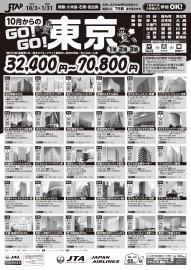 10月からの GO! GO! 東京 1泊 2泊 3泊 2019/10/03~2020/01/31