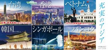 沖縄発 海外旅行 台湾・韓国・香港・シンガポール・バンコク・ベトナム