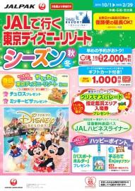 JALで行く 東京ディズニーリゾート シーズン秋から冬  2019年10月1日~2020年2月29日