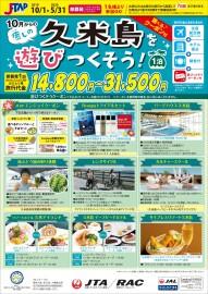 10月からの 癒しの久米島 久米島を遊びつくそう! 1泊 那覇発 久米島 ホテルパック