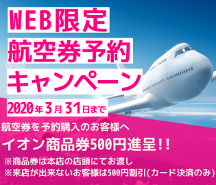 WEB航空券予約キャンペーン ご成約でイオン商品券500円 進呈!
