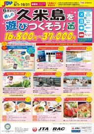 癒しの久米島を遊びつくそう! 16,800円~37,000円