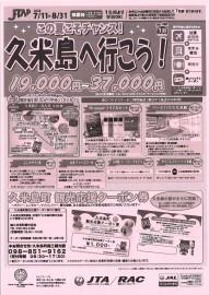 J-TAP この夏こそチャンス 久米島へ行こう!